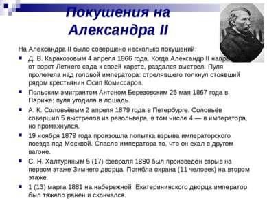 Покушения на Александра II На Александра II было совершено несколько покушени...