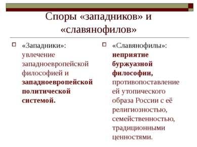 Споры «западников» и «славянофилов» «Западники»: увлечение западноевропейской...