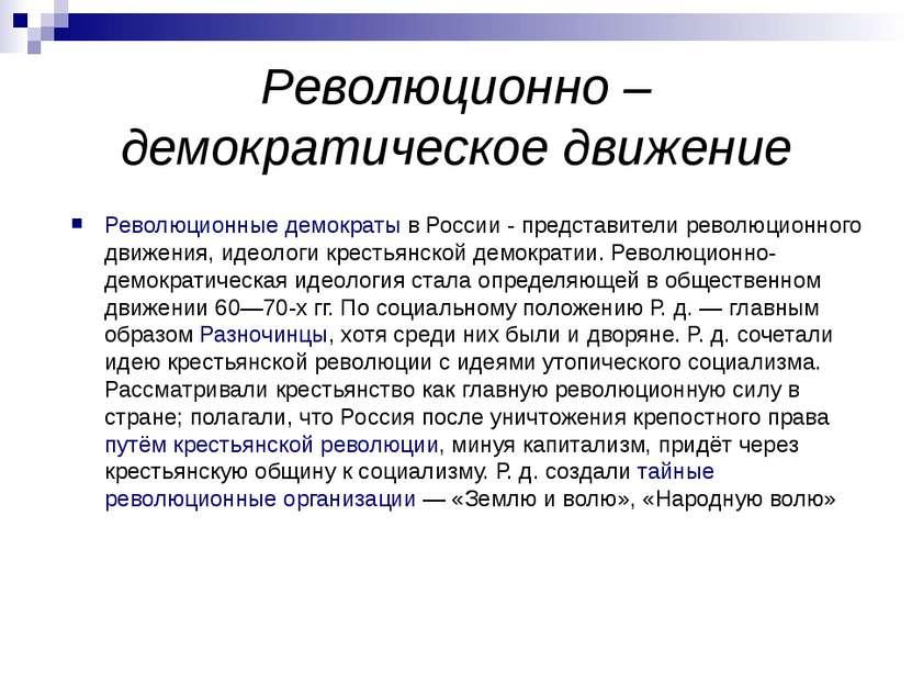 материалы способны щарождение революционого движение в россии можете