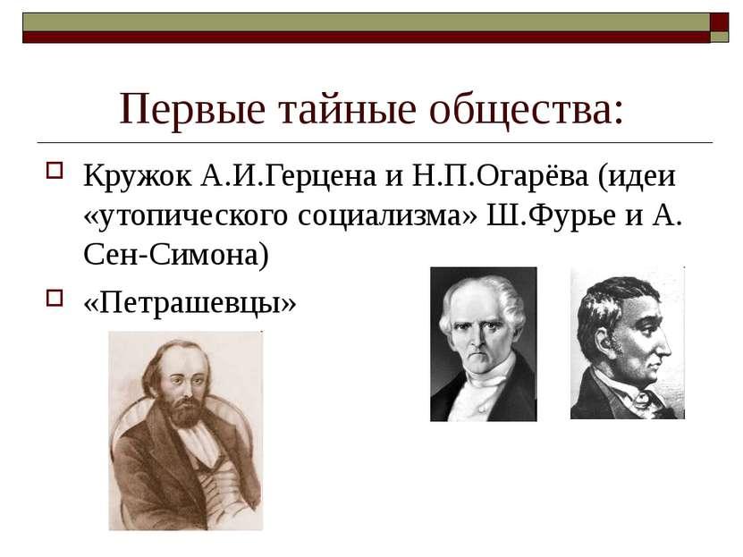 Первые тайные общества: Кружок А.И.Герцена и Н.П.Огарёва (идеи «утопического ...