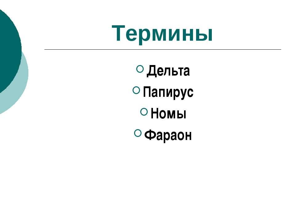 Термины Дельта Папирус Номы Фараон
