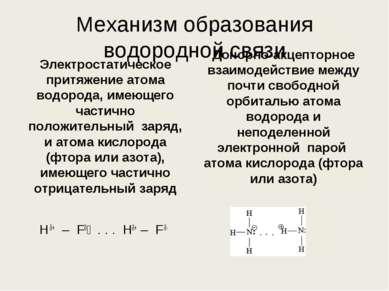 Механизм образования водородной связи Электростатическое притяжение атома вод...