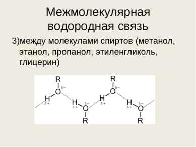 Межмолекулярная водородная связь 3)между молекулами спиртов (метанол, этанол,...