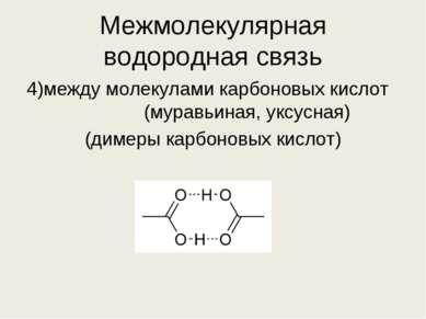 Межмолекулярная водородная связь 4)между молекулами карбоновых кислот (муравь...