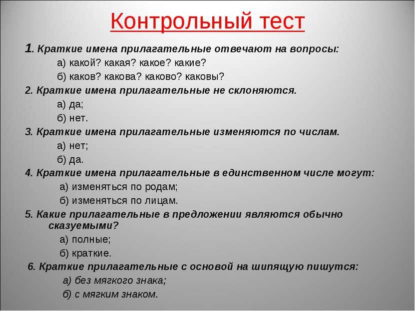 Контрольный тест 1. Краткие имена прилагательные отвечают на вопросы: а) како...