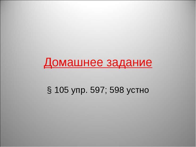 Домашнее задание § 105 упр. 597; 598 устно
