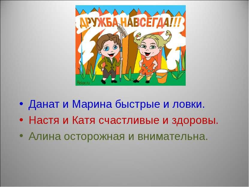Данат и Марина быстрые и ловки. Настя и Катя счастливые и здоровы. Алина осто...
