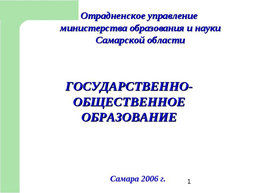 Отрадненское управление министерства образования и науки Самарской области ГО...