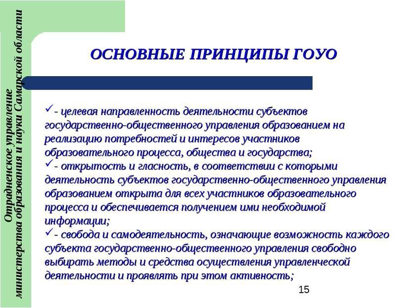 ОСНОВНЫЕ ПРИНЦИПЫ ГОУО - целевая направленность деятельности субъектов госуда...