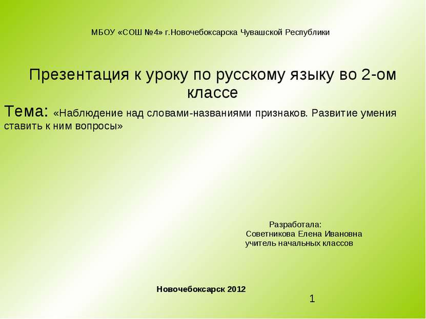 * МБОУ «СОШ №4» г.Новочебоксарска Чувашской Республики Презентация к уроку по...