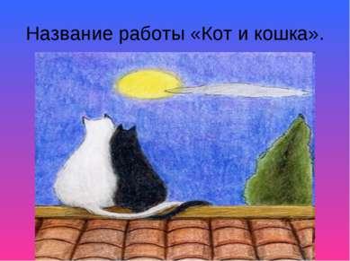 Название работы «Кот и кошка».