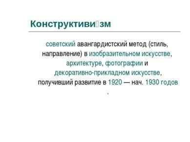 Конструктиви зм советский авангардистский метод (стиль, направление) в изобра...