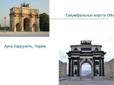 Арка Каррузель, Париж Триумфальные ворота (Москва)