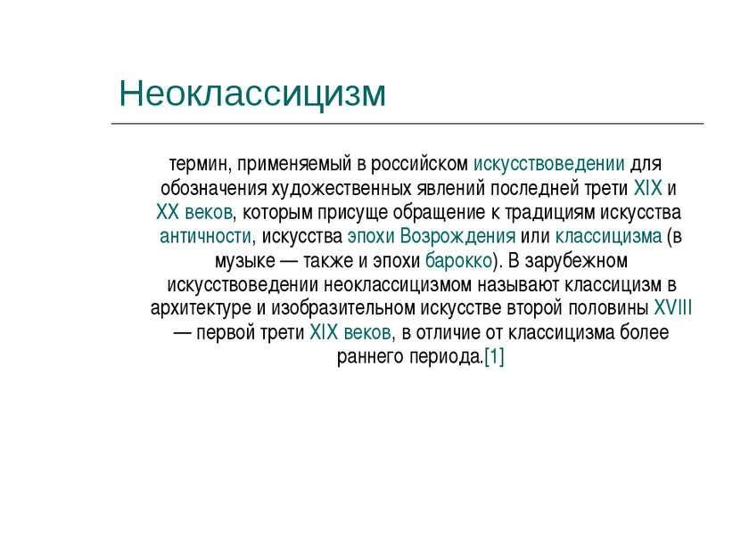 Неоклассицизм термин, применяемый в российском искусствоведении для обозначен...