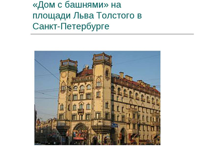 «Дом с башнями» на площади Льва Толстого в Санкт-Петербурге