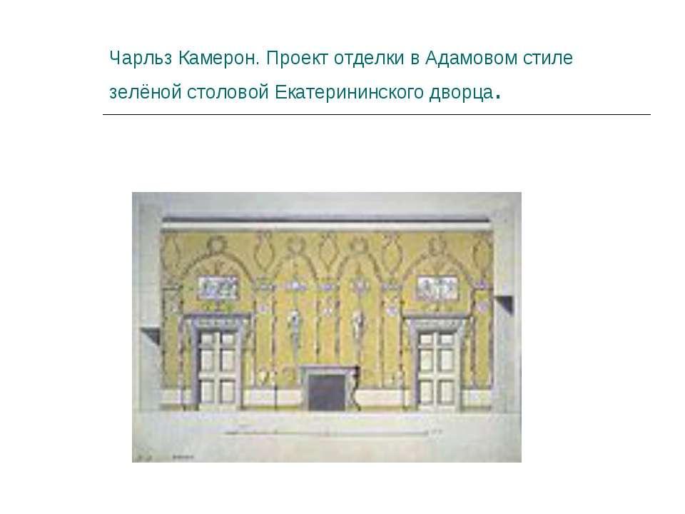 Чарльз Камерон. Проект отделки в Адамовом стиле зелёной столовой Екатерининск...