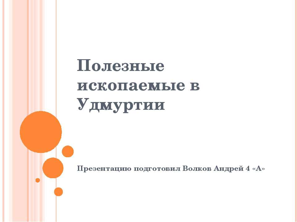 Полезные ископаемые в Удмуртии Презентацию подготовил Волков Андрей 4 «А»
