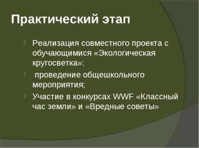 Практический этап Реализация совместного проекта с обучающимися «Экологическа...