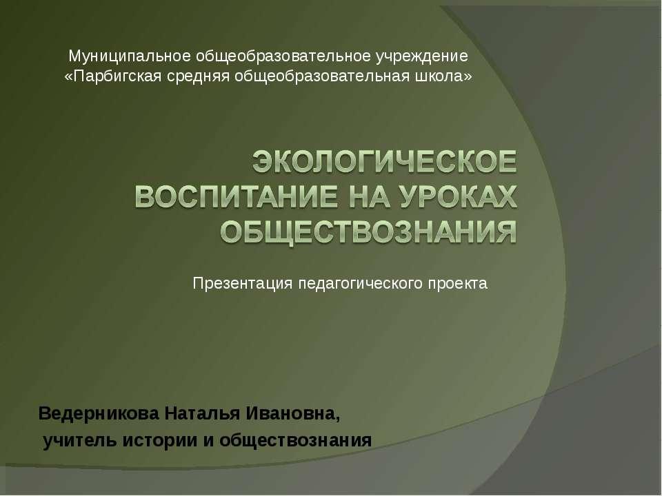Ведерникова Наталья Ивановна, учитель истории и обществознания Муниципальное ...