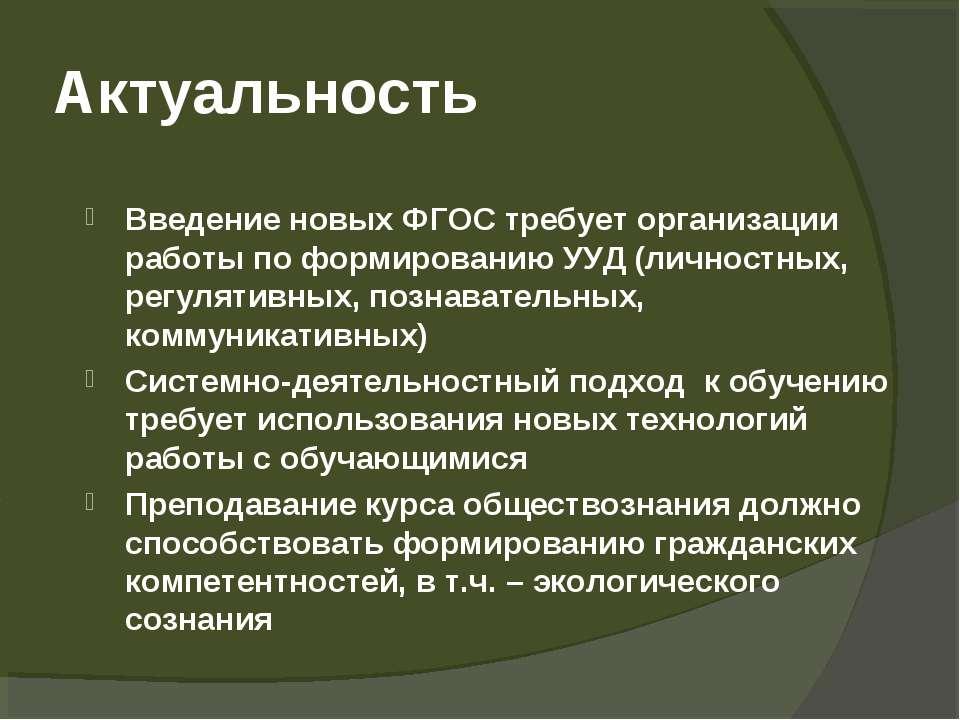 Актуальность Введение новых ФГОС требует организации работы по формированию У...