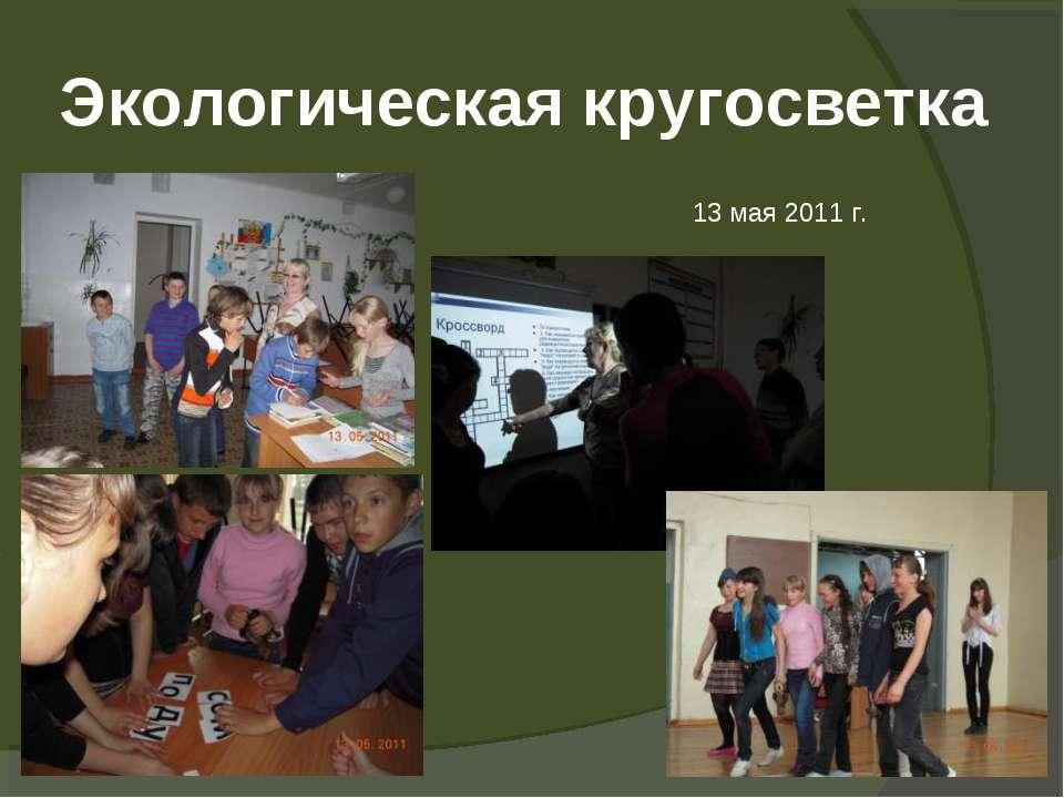 Экологическая кругосветка 13 мая 2011 г.