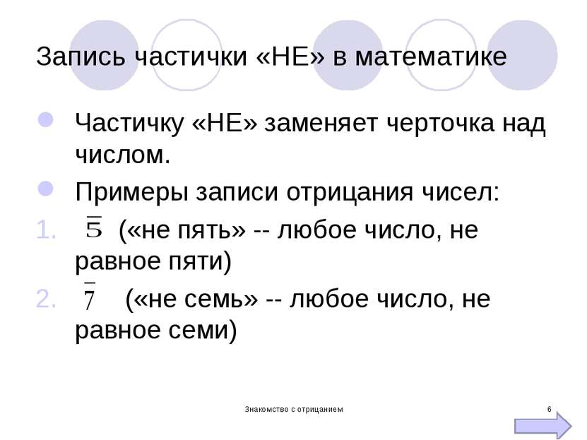 Запись частички «НЕ» в математике Частичку «НЕ» заменяет черточка над числом....