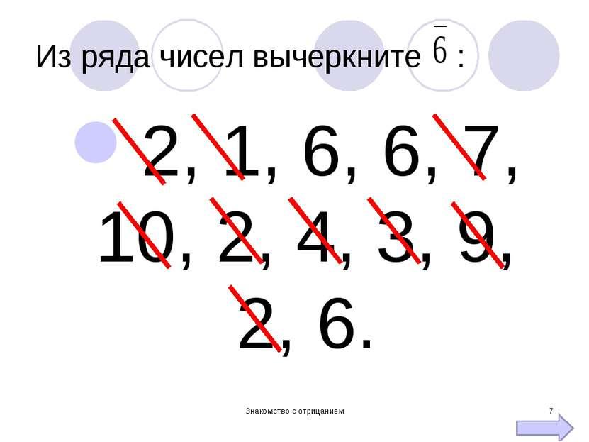 Из ряда чисел вычеркните : 2, 1, 6, 6, 7, 10, 2, 4, 3, 9, 2, 6. Знакомство с ...