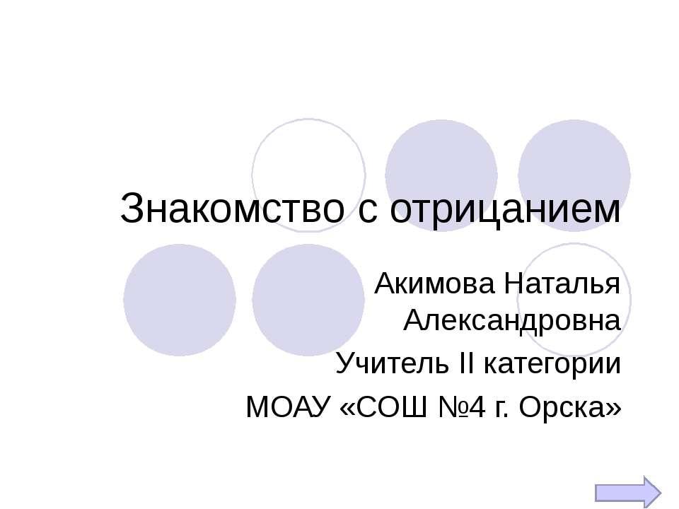 Знакомство с отрицанием Акимова Наталья Александровна Учитель II категории МО...