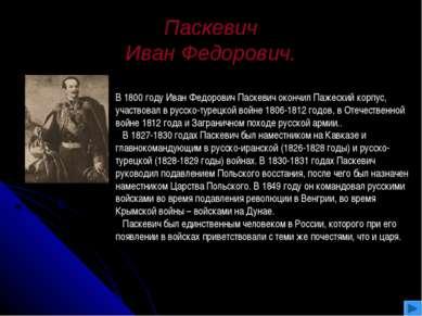 Паскевич Иван Федорович.