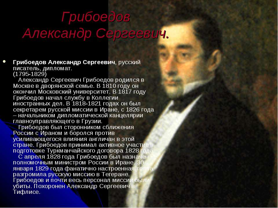 Грибоедов Александр Сергеевич. Грибоедов Александр Сергеевич, русский писател...