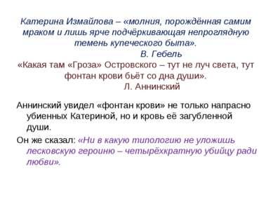 Катерина Измайлова – «молния, порождённая самим мраком и лишь ярче подчёркива...