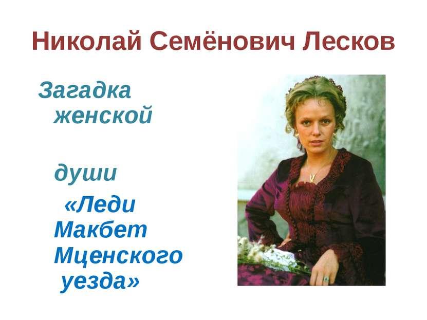 Николай Семёнович Лесков Загадка женской души «Леди Макбет Мценского уезда»