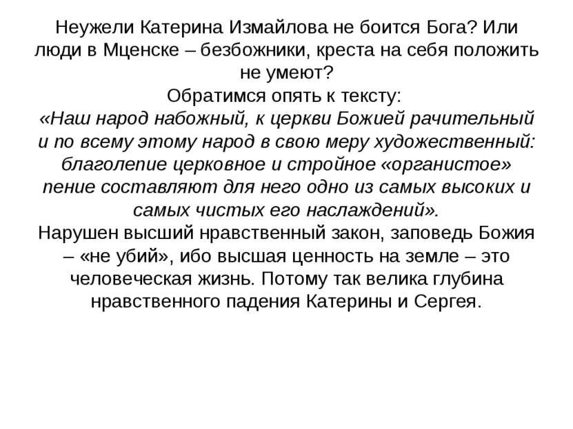 Неужели Катерина Измайлова не боится Бога? Или люди в Мценске – безбожники, к...