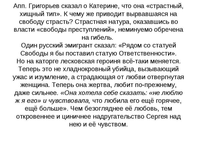 Апп. Григорьев сказал о Катерине, что она «страстный, хищный тип». К чему же ...