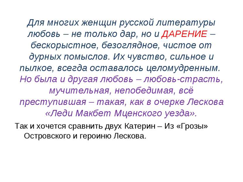 Для многих женщин русской литературы любовь – не только дар, но и ДАРЕНИЕ – б...