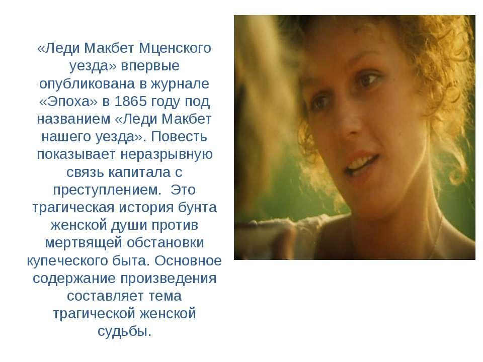 «Леди Макбет Мценского уезда» впервые опубликована в журнале «Эпоха» в 1865 г...
