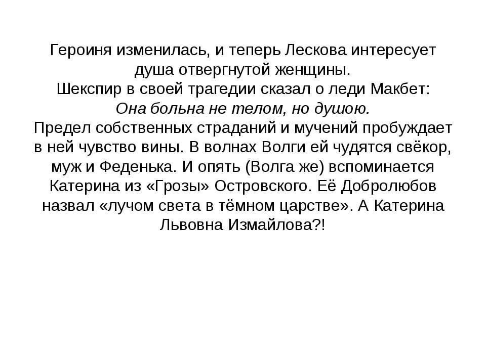 Героиня изменилась, и теперь Лескова интересует душа отвергнутой женщины. Шек...