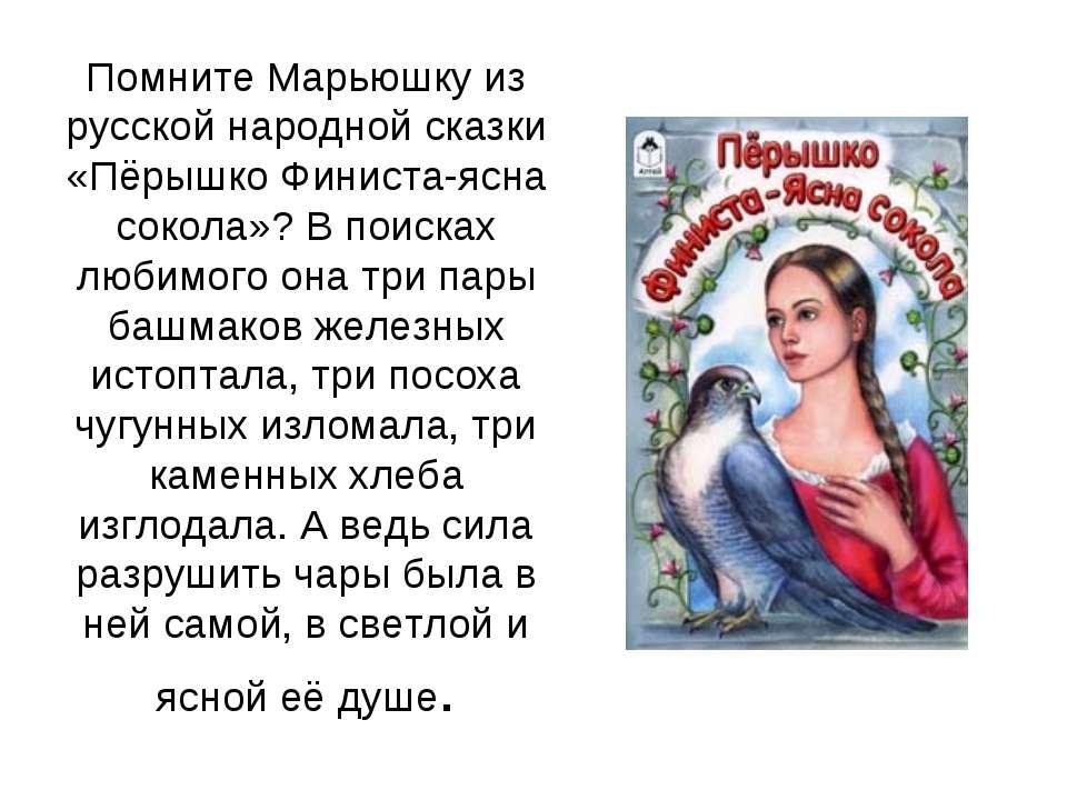 Помните Марьюшку из русской народной сказки «Пёрышко Финиста-ясна сокола»? В ...