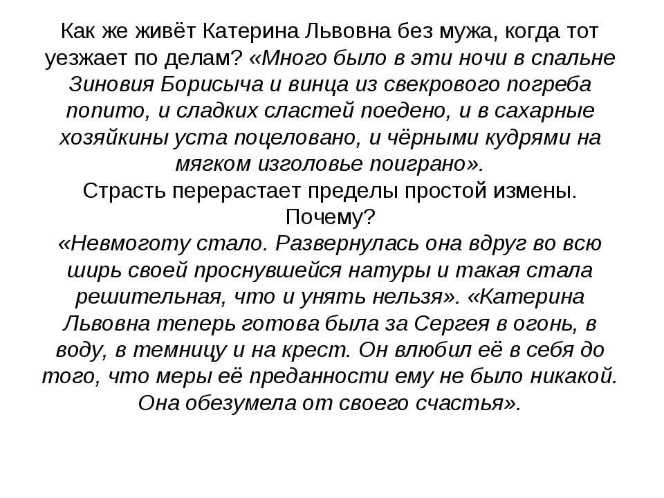 Как же живёт Катерина Львовна без мужа, когда тот уезжает по делам? «Много бы...