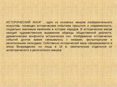 ИСТОРИЧЕСКИЙ ЖАНР , один из основных жанров изобразительного искусства, посвя...