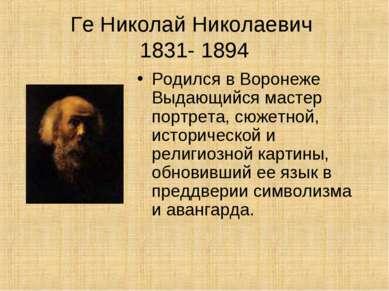 Ге Николай Николаевич 1831- 1894 Родился в Воронеже Выдающийся мастер портрет...