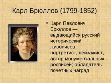 Карл Брюллов (1799-1852) Карл Павлович Брюллов — выдающийся русский историчес...