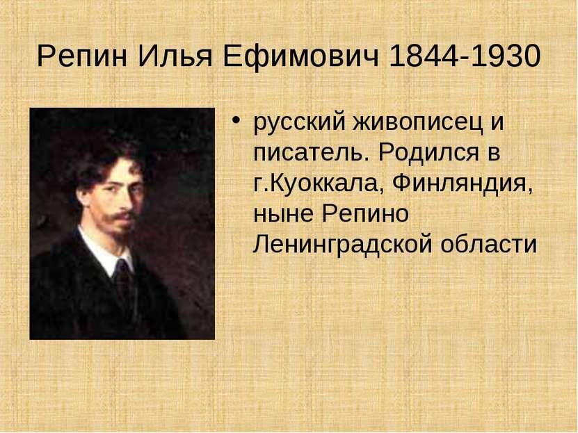 Репин Илья Ефимович 1844-1930 русский живописец и писатель. Родился в г.Куокк...