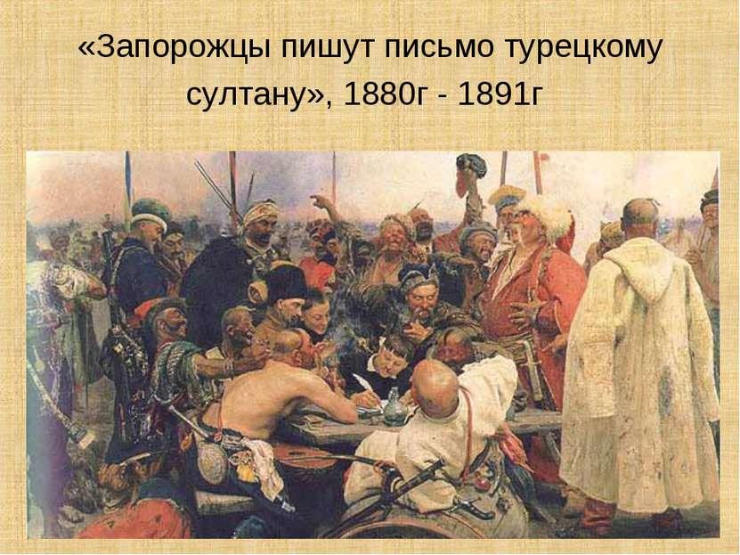 «Запорожцы пишут письмо турецкому султану», 1880г - 1891г