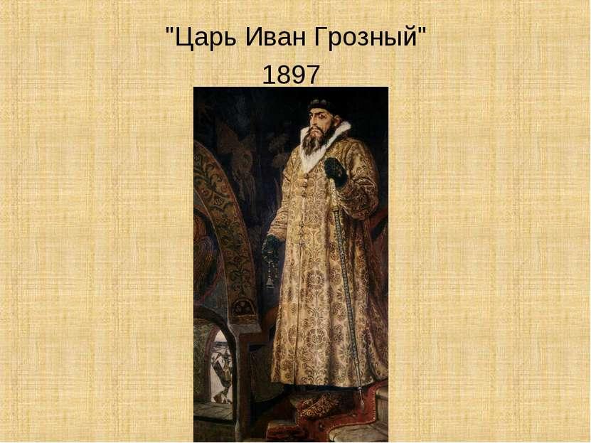 """Царь Иван Грозный"" 1897"