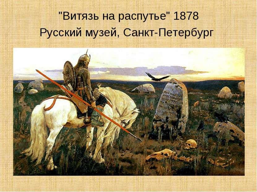 """""""Витязь на распутье"""" 1878 Русский музей, Санкт-Петербург"""