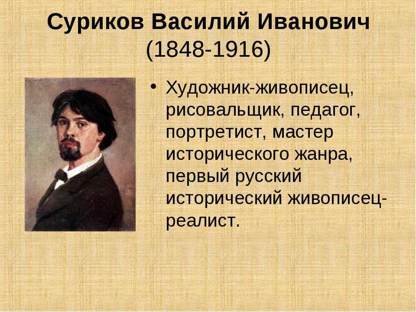 Суриков Василий Иванович (1848-1916) Художник-живописец, рисовальщик, педагог...