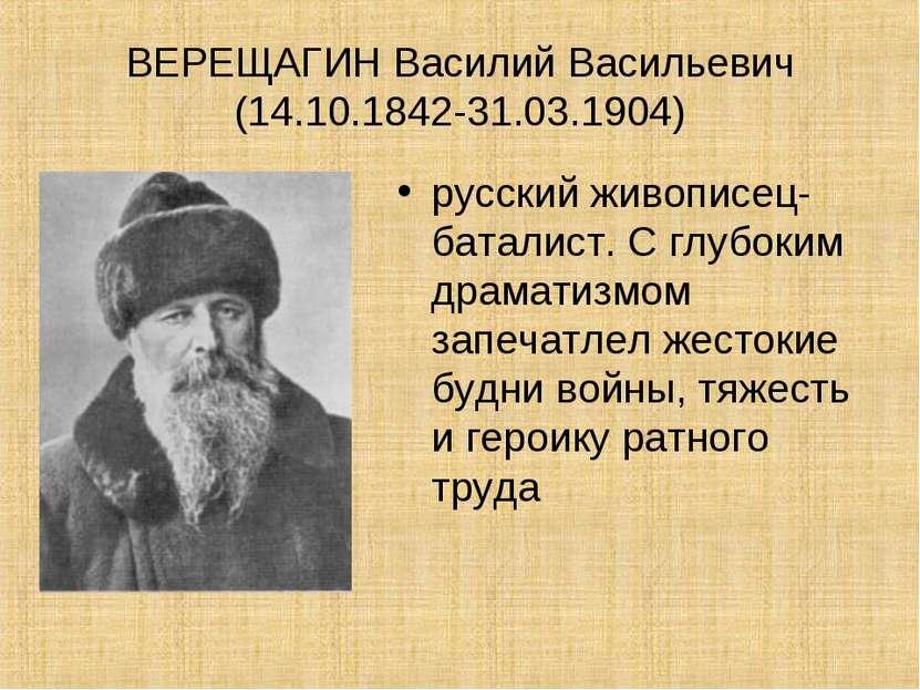 ВЕРЕЩАГИН Василий Васильевич (14.10.1842-31.03.1904) русский живописец-батали...