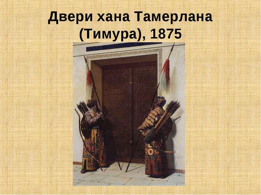 Двери хана Тамерлана (Тимура), 1875
