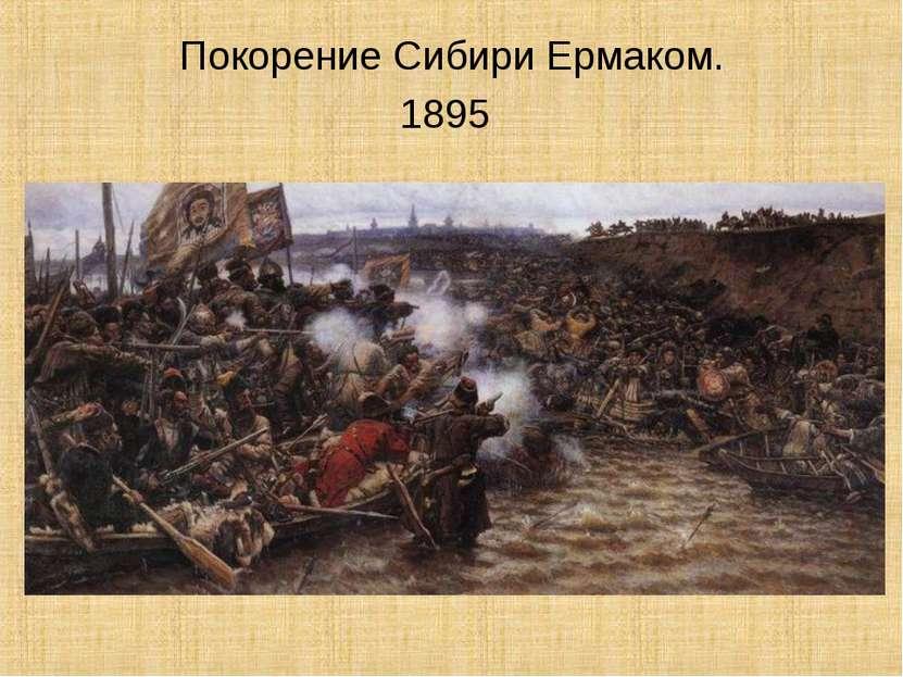 Покорение Сибири Ермаком. 1895
